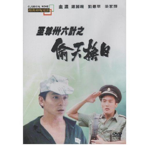 至尊三十六計之偷天換日DVD 鍾麗緹 劉德華 梁家輝 (音樂影片購)