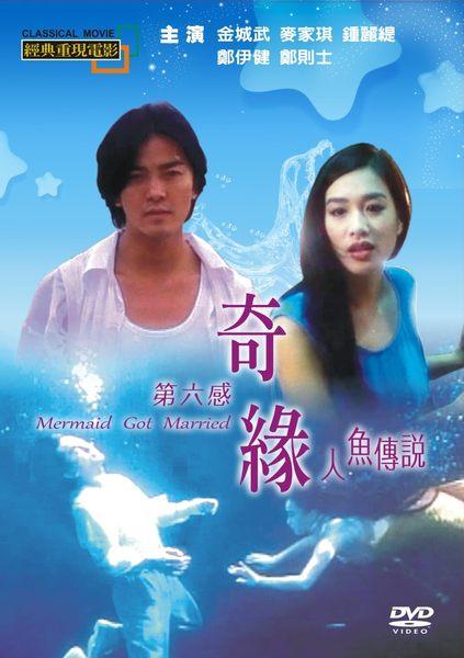 經典重現電影95 第六感奇緣人魚傳說 DVD (音樂影片購)
