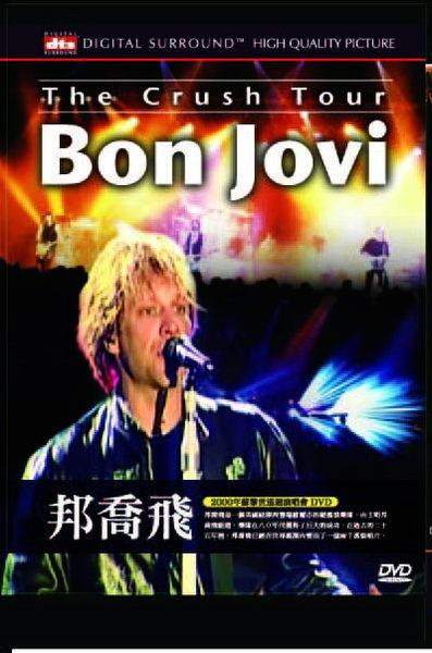 邦喬飛 2000年蘇黎世巡迴演唱會 DVD BON JOVI THE CRUSH TOUR YOU GIVE A BAD NAME (音樂影片購)