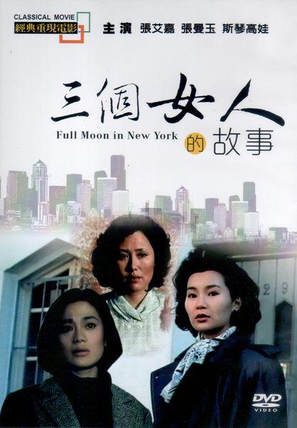 經典重現電影 108: 三個女人的故事 DVD (音樂影片購)