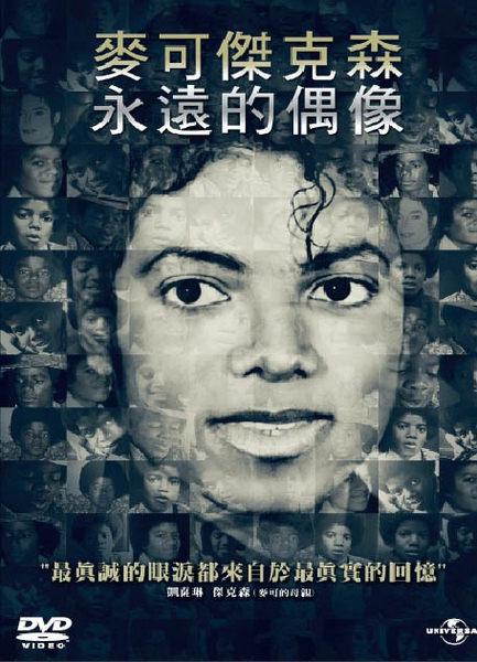 麥可傑克森 永遠的偶像 DVD Micheal Jackson The Life of an Icon比莉珍Billie Jean珍娜傑克森月球漫步
