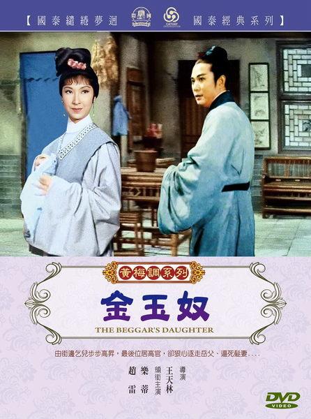 黃梅調系列 金玉奴 DVD THE BEGGAR\