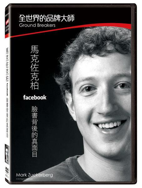 全世界的品牌大師 馬克佐克柏:臉書背後的真面目 DVD (音樂影片購)