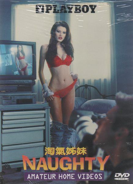 淘氣姊妹 DVD PLAYBOY限制級主持精選各地家庭自拍影片誇張同性戀公開表演 (音樂影片購)