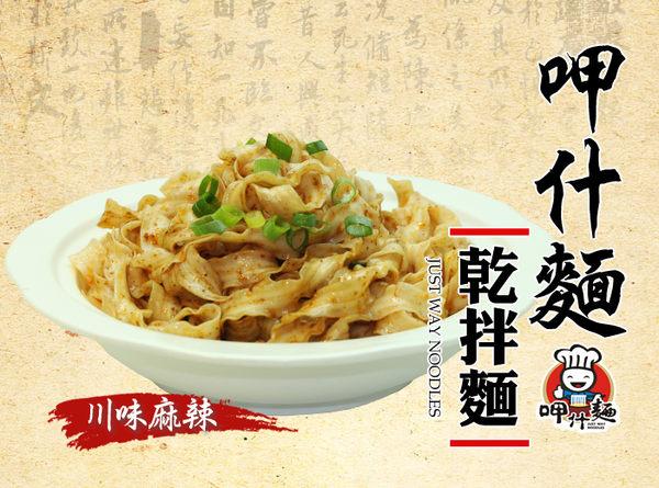 呷什麵 關廟麵 (4包/袋) 雙麻傳奇 川味麻辣口味 乾拌麵