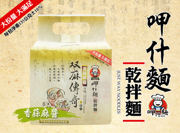 呷什麵 關廟麵 (4包/袋) 雙麻傳奇-香蒜麻醬口味 乾拌麵