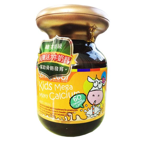澳洲Homart活曼特 綠芙特級系列 兒童活力牛奶鈣軟膠囊60顆