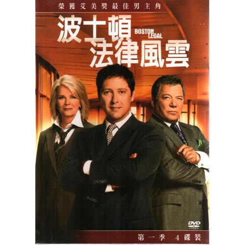歐美影集 波士頓法律風雲第一季DVD 波士頓法律風雲第1季 Boston Legal Season 1 (音樂影片購)