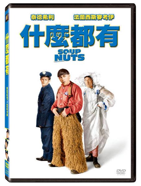 什麼都有 DVD Soup to Nuts 1930 泰德希利 法蘭西斯麥考伊 繁體中文 歐美喜劇電影 (音樂影片購)