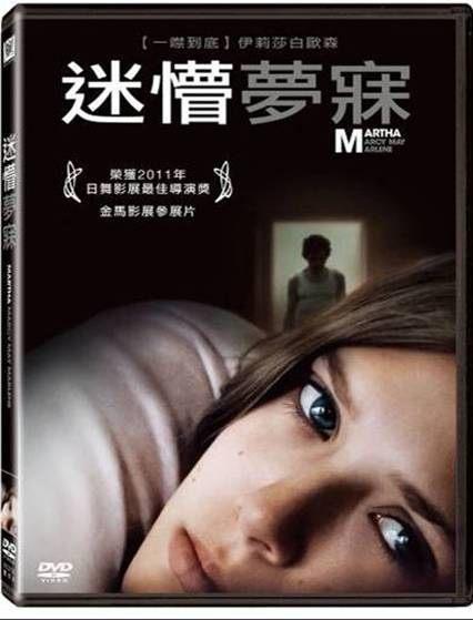 迷懵夢寐 DVD MARTHA MARCY MAY MARLENE 一噤到底伊莉莎白歐森 (音樂影片購)