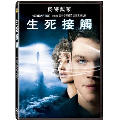 生死接觸DVD Hereafter 神鬼認證心靈捕手關鍵指令麥特戴蒙西班牙公寓西西迪法蘭絲(音樂影片購)