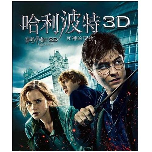 哈利波特 死神的聖物1 (上集) 3D+2D 三碟版 藍光BD 哈利波特7 Harry Potter 7 Part1 (音樂影片購)