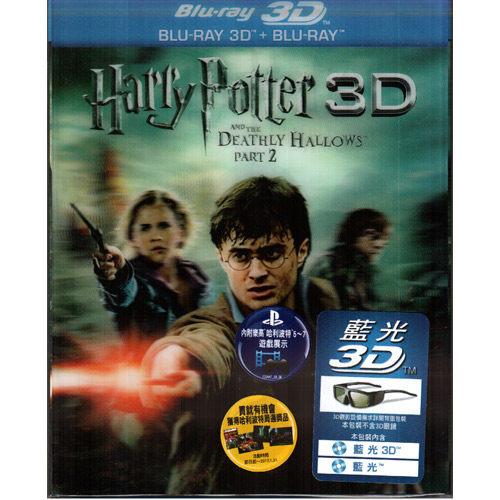 哈利波特 死神的聖物2 (下集)3D+2D版 藍光BD Harry Potter (音樂影片購)