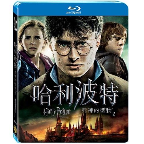 哈利波特 死神的聖物2 (下集)雙碟版 藍光BD 哈利波特7 Harry Potter The deathly Hallows II(音樂影片購)