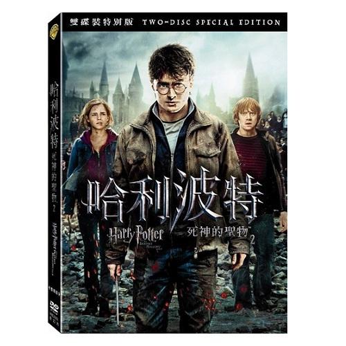 哈利波特 死神的聖物2 (下集)雙碟典藏版DVD 哈利波特7 Harry Potter The deathly Hallows II(音樂影片購)