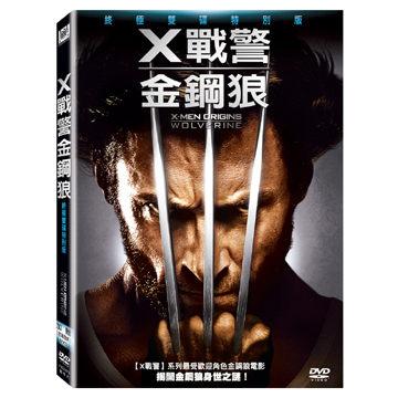 X戰警金鋼狼 終極雙碟特別版 DVD X-Men Origins Wolverine X戰警 休傑克曼 (音樂影片購)