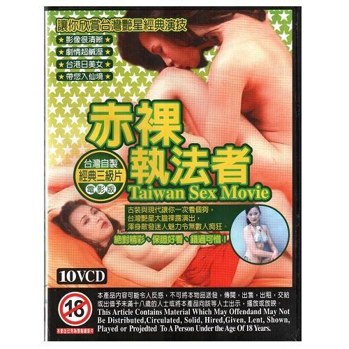 赤裸執法者VCD (10片裝) Taiwan Sex Movie 台灣自製經典三級片台灣艷星大膽裸露演出(音樂影片購)