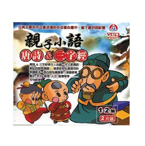 親子小語-唐詩&三字經VCD 涵蓋教育、歷史、天文、地理、人文、道德 (音樂影片購)