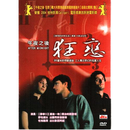 午夜之後狂戀DVD After Midnight 法蘭西斯茵歐蒂 醉拳3最後一吻喬治帕斯歐堤 限制級 (音樂影片購)