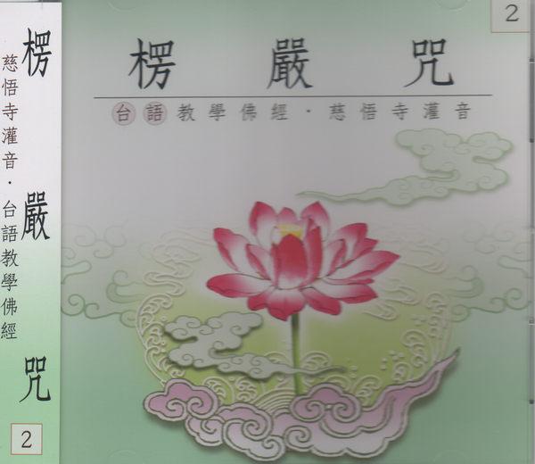 台語教學佛經 2 楞嚴咒 CD 慈悟寺灌音 菩提心 莊嚴 梵唄 (音樂影片購)