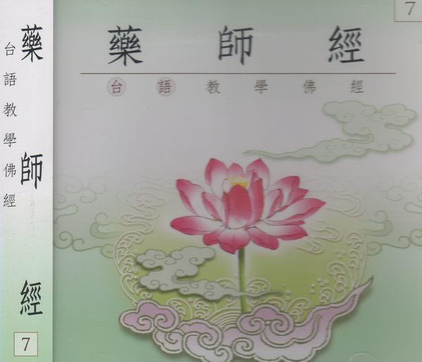 台語教學佛經 7 藥師經 CD 梵唄 菩提 佛經 經藏 莊嚴 (音樂影片購)