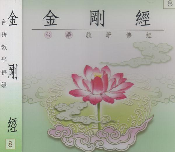 台語教學佛經 8 金剛經 CD 梵唄 菩提 佛經 經藏 莊嚴 (音樂影片購)