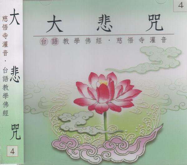 台語教學佛經 4 大悲咒 CD 慈悟寺灌音 梵唄 菩提 佛經 經藏 莊嚴 (音樂影片購)