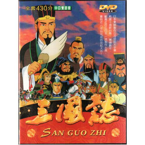 三國誌DVD 電影版 卡通動畫版 SAN GUO ZHI 全三部共約430分鐘 三國志 三國演義 (音樂影片購)