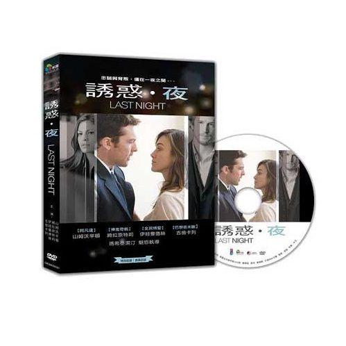 誘惑 夜 DVD Last Night DVD 山姆沃辛頓 喬安娜 綺拉奈特莉 伊娃曼德絲 吉翁卡列 (音樂影片購)