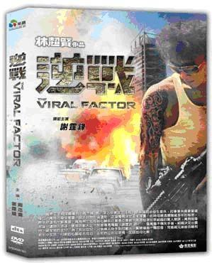 逆戰 DVD (音樂影片購)