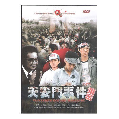 天安門事件揭密 DVD 六四天安門事件歷史 (音樂影片購)