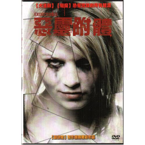 惡靈附體DVD Exorcismus 錄到鬼製作團隊 大法師 驅魔恐懼實錄的所有起源 恐怖驚悚 (音樂影片購)