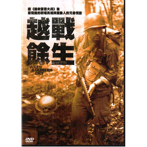 越戰餘生DVD When Soldiers Cry 繼搶救雷恩大兵後最殘酷的戰場真相與最動人的兄弟情誼 (音樂影片購)