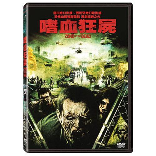 嗜血狂屍 DVD ZONE OF THE DEAD 大象的眼淚 肯佛利 克里斯蒂娜 克李柏 殭屍部落 (音樂影片購)