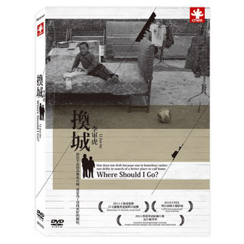換城 DVD Where Should I Go? 父親 李軍虎 LI Jun hu 白玉蘭 明日家園 香港華語紀錄片 (音樂影片購)