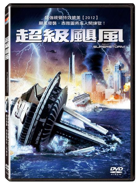超級颶風 DVD Seattle Superstorm 西雅圖 普吉特彎 2012 人間煉獄 (音樂影片購)