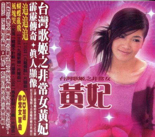 黃妃 台灣歌姬之非常女專輯CD 追追追 非常女 蝴蝶亂飛 不甘你走 癡情花 (音樂影片購)