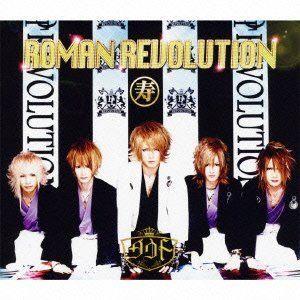 D=OUT ROMAN REVOLUTION 單曲CD附DVD (壽盤) 玫瑰色的人生 初回壽盤 台壓版 (音樂影片購)