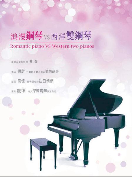 浪漫鋼琴 & 西洋雙鋼琴 CD 十片裝 庭院深深煙雨斜陽碧城故事海上花再見!我的愛人 (音樂影片購)