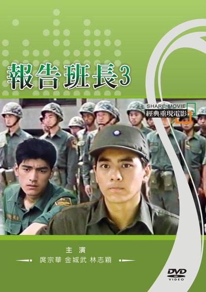 經典重現電影-報告班長3 DVD 張國榮 周慧敏 杜德偉 (音樂影片購)