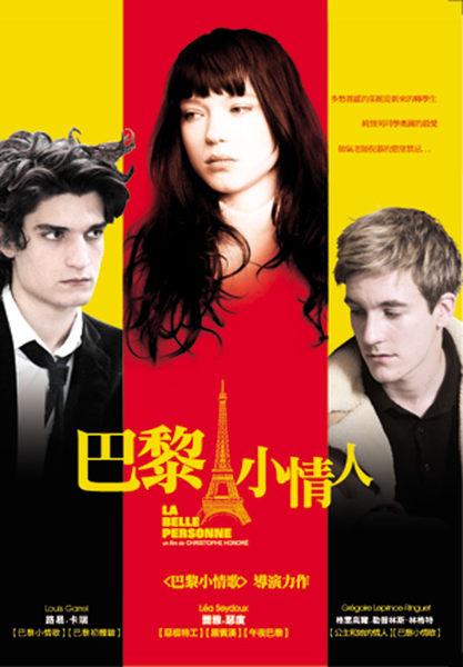 巴黎小情人DVD 羅賓漢蕾雅瑟度 巴黎小情歌路易卡瑞 格雷高爾勒普林斯 (音樂影片購)