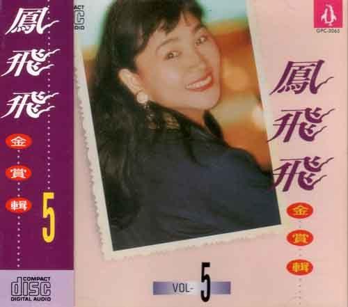 鳳飛飛 金賞輯5 CD 帽子歌后 愛不是佔有碧城故事又是秋天呼喚可愛的玫瑰花 (音樂影片購) 免運