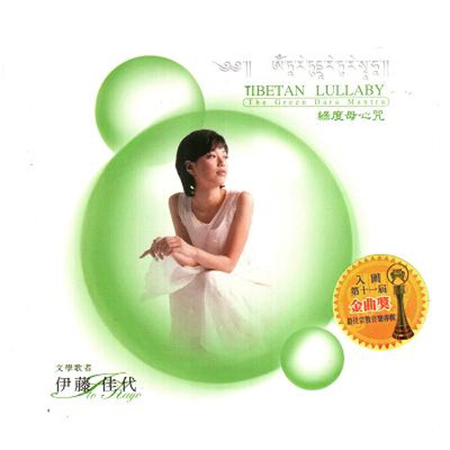 伊藤佳代 綠度母心咒 專輯CD Ito Kayo The Green Dara Mantra (音樂影片購)