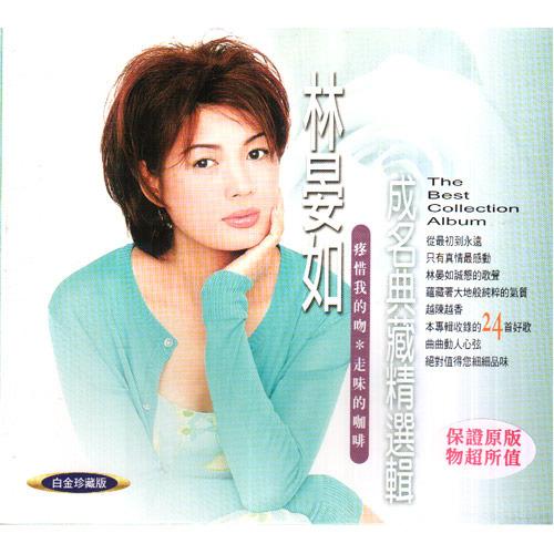 林晏如 成名典藏精選輯CD (雙片裝) 疼惜我的吻走味的咖啡機場傷心的我愛情的港都 (音樂影片購)
