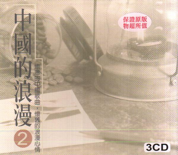 中國的浪漫2 CD 3片裝 經典演奏系列 玫瑰玫瑰我愛你 今宵多珍重 站在高崗上 雪裡紅 (音樂影片購)