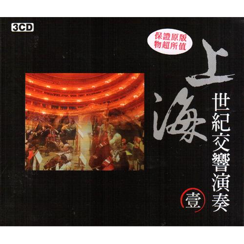 上海世紀交響演奏CD (壹) 3片裝 用心良苦吻別最後一夜新鴛鴦蝴蝶夢讀你第六感生死戀(音樂影片購)