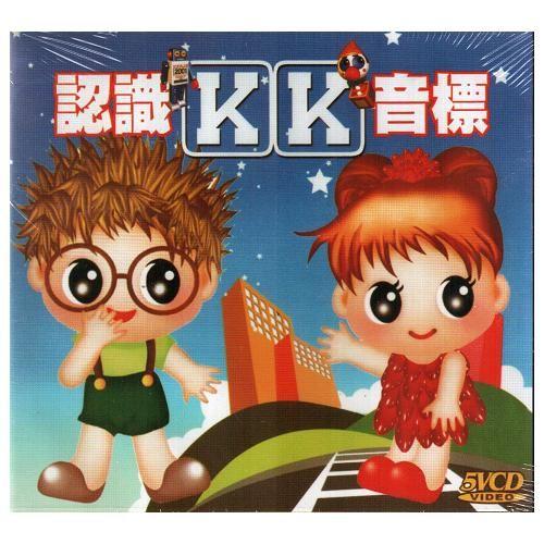 認識KK音標VCD (5片裝) 兒童學習最佳典範 熟練26個英文字母 幼兒教育 (音樂影片購)