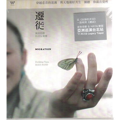 黛青塔娜和HAYA樂團 遷徙CD 2011全新專輯 繼狼圖騰 寂靜的天空得獎專輯後馬頭琴全勝(音樂影片購)