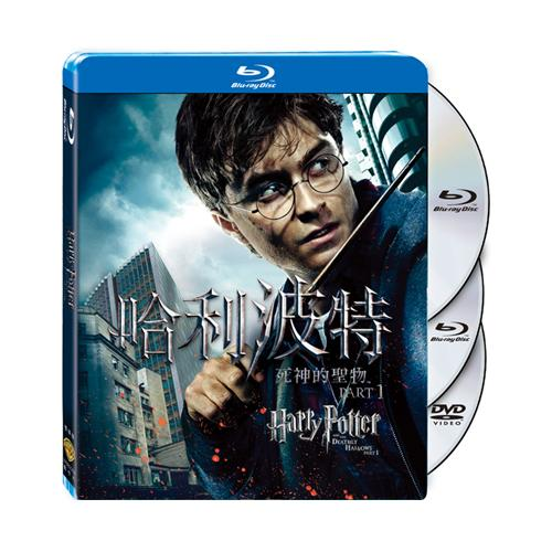 哈利波特 死神的聖物1 (上集) 藍光BD 哈利波特7 Harry Potter The deathly Hallows I