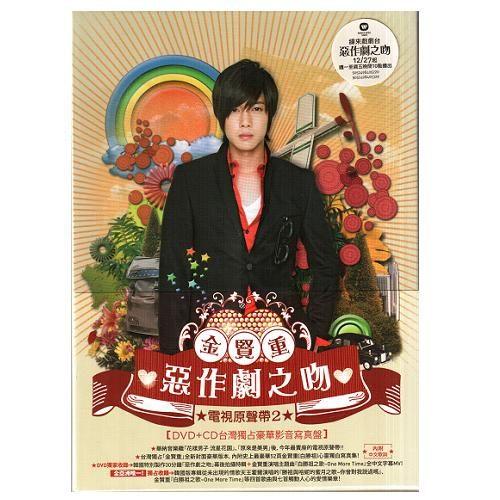 金賢重 韓劇 惡作劇之吻2 電視原聲帶CD附DVD 台灣獨占豪華影音寫真盤 大型精裝書包裝(音樂影片購)
